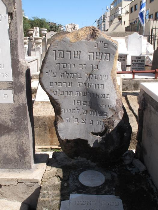 PikiWiki Israel 1021 murdered persons tomb 1929 נרצח במאורעות תרפquot;ט