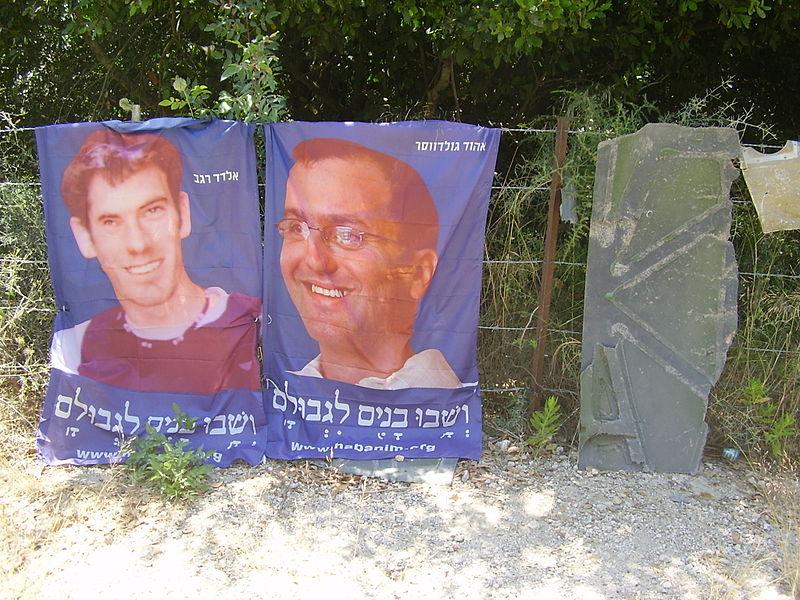 נקודת חטיפת החיילים רגב וגולדווסר בגבול לבנון