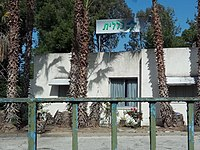 PikiWiki Israel 53319 clalit clinic in neve monosson.jpg