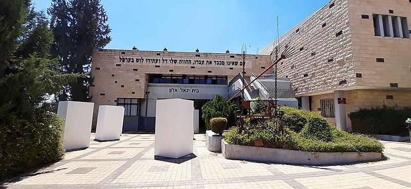 בית יגאל אלון בכפר תבור