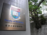 Plate of Faculty of Dentistry, University of Hong Kong 20120624.jpg