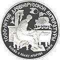 Platinum coin 150r USSR 1988.jpg