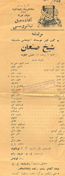 Program of Sheikh Sanan.JPG