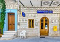 Pyrgi post office.jpg