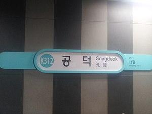 Gongdeok Station - Image: Q54272 Gongdeok Station A01