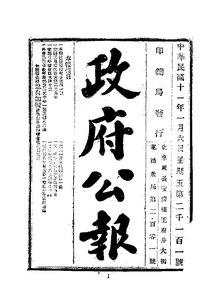 ROC1922-01-06--01-31政府公报2101--2125.pdf