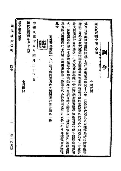File:ROC1929-04-25國民政府公報149.pdf