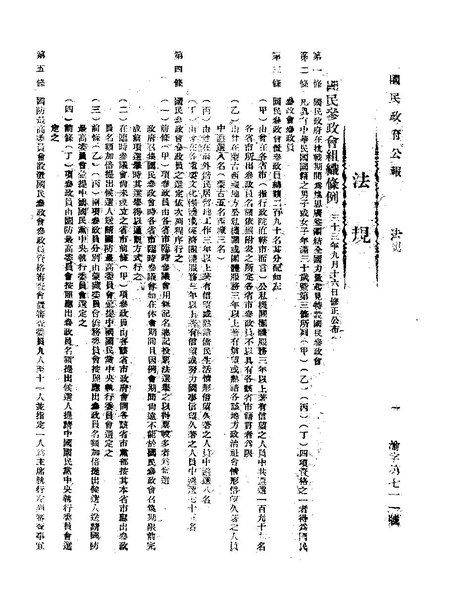 File:ROC1944-09-20國民政府公報渝711.pdf