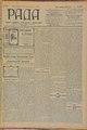 Rada 1908 106.pdf
