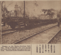Remains of cars after KCR train fire on 16 January 1937.png