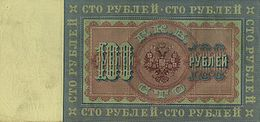 RussiaP5b-100Rubles-1898-donatedta b.jpg