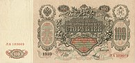 Russian Empire-1910-Bill-100-Obverse.jpg