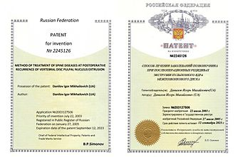 Rospatent - Russian Patent Certificate (with Unofficial English Translation)