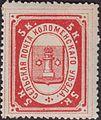 Russian Zemstvo Kolomna 1886 No7 stamp 5k.jpg