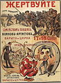 Russian poster WWI 076.jpg