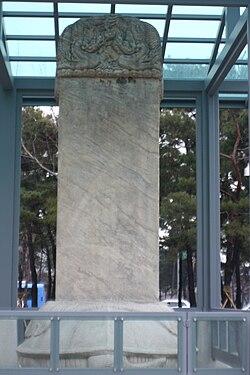 Samjeondo Monument 01.JPG