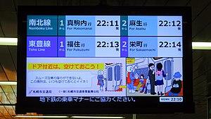 Sapporo Station (Sapporo Municipal Subway) - Image: Sapporo(Nanboku line) Gate(LCD)