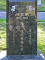Seattle - Lakeview Cemetery Chinese inscription and transliteration.jpg