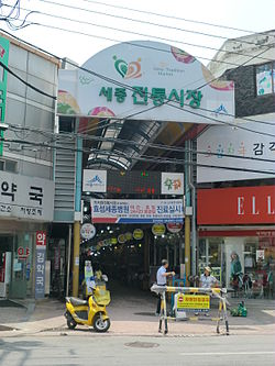 Sejong Tradition Market.JPG