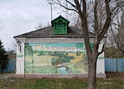 Село Шарапово Одинцовского района Московской области