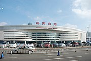 Shenyang North Railway Station North Entrance.JPG