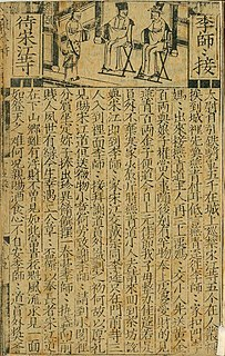 <i>Water Margin</i> 14th century Chinese novel, attributed to Shi Nai'an, about how a group of 108 outlaws gather at Mt Liang to form a sizable army, are eventually granted amnesty, and campaign to resist invaders and suppress rebels