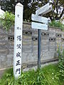 Sign of Yuzawa Castle.jpg