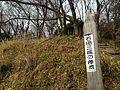 Site of Ishida Mitsunari's position of the battle of Sekigahara 2.JPG