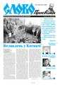 Slovo-15-2017.pdf
