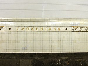 Smolenskaya (Arbatsko-Pokrovskaya Line) - Image: Smolenskaya APL (Смоленская АПЛ) (5192450654)