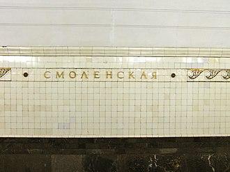 Smolenskaya (Arbatsko–Pokrovskaya line) - Image: Smolenskaya APL (Смоленская АПЛ) (5192450654)