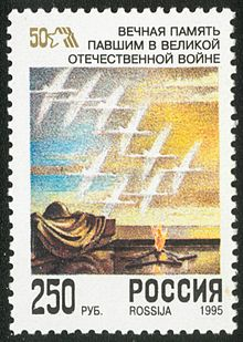 Stamp Russia 1995 50 years of Victory.jpg