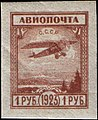 Stamp Soviet Union 1924 (0205) XIII.jpg
