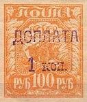 Stamp Soviet Union 1924 d10 (RF-1921).jpg