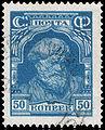 Stamp Soviet Union 1927 293.jpg