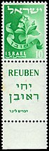 Stamp of Israel - Tribes - 10mil