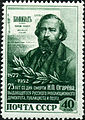 Stamp of USSR 1692.jpg