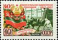 Stamp of USSR 2085.jpg
