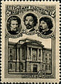 Stamp of USSR 2098.jpg