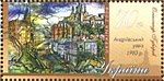 Stamp of Ukraine s735.jpg