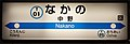 StationSign-TokyoMetro-Nakano.jpg