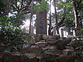 Stone Monument of Sakimori.JPG