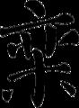 Surname-Luan2 zh-hans.PNG