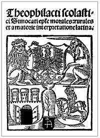 Lateinische Übersetzung der griechischen Episteln des Theophylaktos Simokates, 1509 (Quelle: Wikimedia)