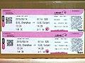 THSR Changhua-Taipei adult tickets from ibon 20190913.jpg