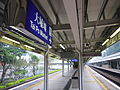 Tai Po Market Station Platform 2.jpg