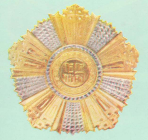 The National Order of Vietnam Grand Officer 2nd.png