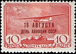The Soviet Union 1939 CPA 686 stamp (Glider).jpg
