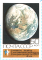 The Soviet Union 1969 CPA 3823 1st stamp from sheet (1 As CPA 3822. 2 Far Side of the Moon).png