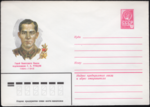 The Soviet Union 1980 Illustrated stamped envelope Lapkin 80-277(14291)face(Gerasim Rubtsov).png